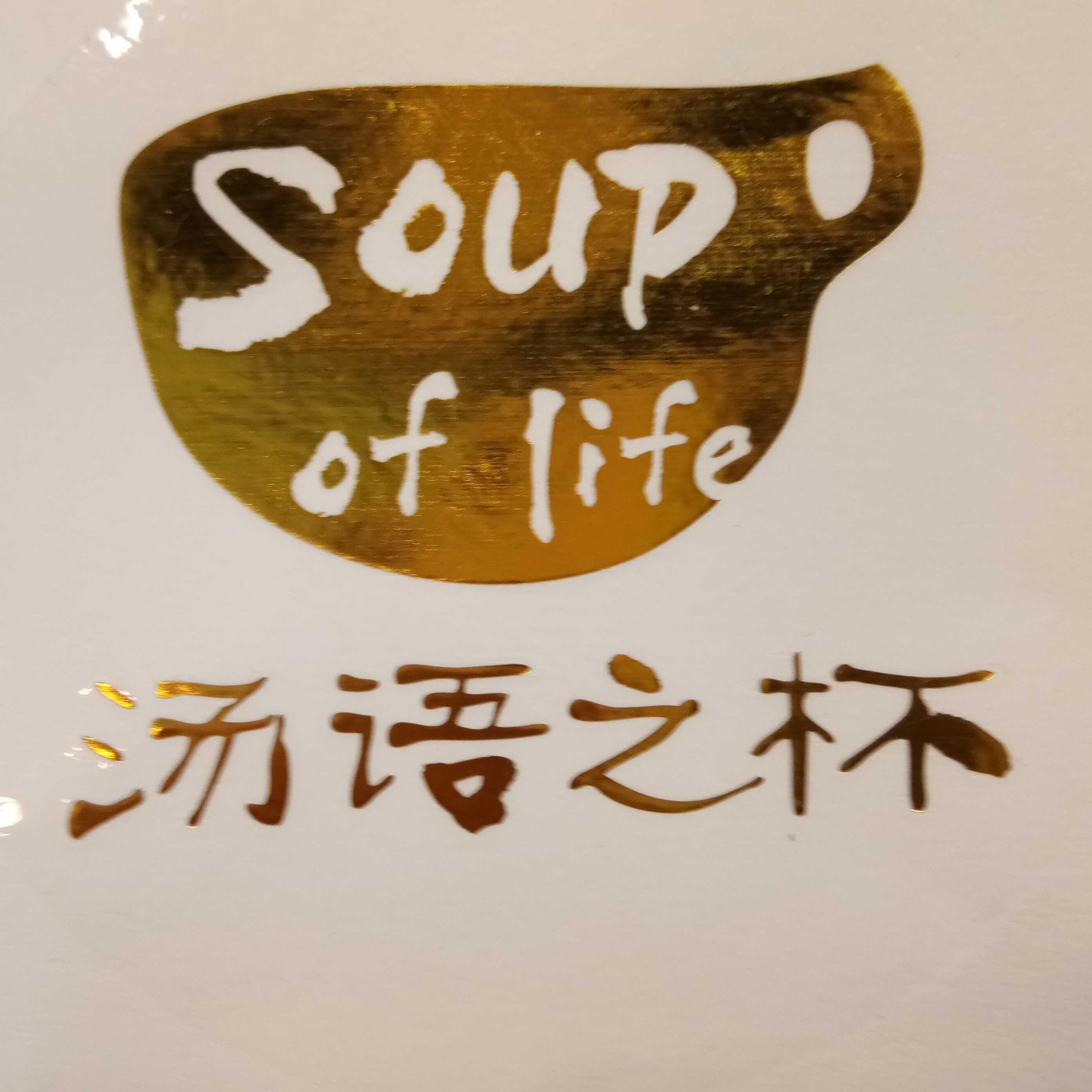 港式汤品小吃