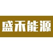 浙江盛禾能源科技有限公司