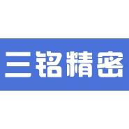 浙江三铭精密机械有限公司