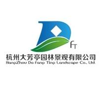 浙江大芳亭园林景观有限公司
